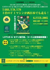 CTL50thF1inOKAYAMA-info