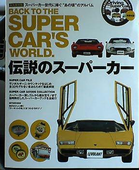 永久保存版伝説のスーパーカー!