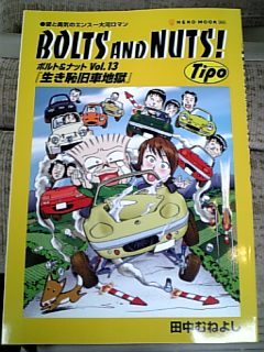 BOLTS AND NUTS vol.13 発売!
