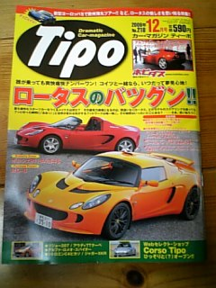 Tipo12月号