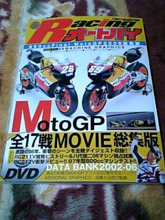 Racingオートバイ!