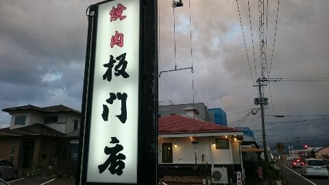 焼肉\(^^)/