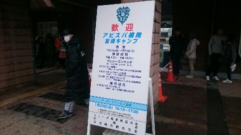 アビスパ福岡対ホンダロック