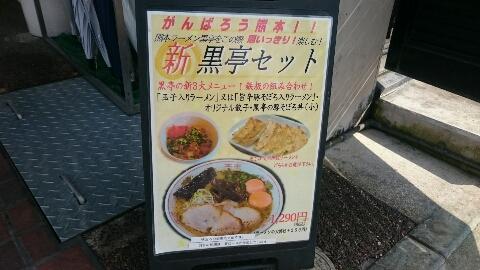 熊本訪問(^-^)